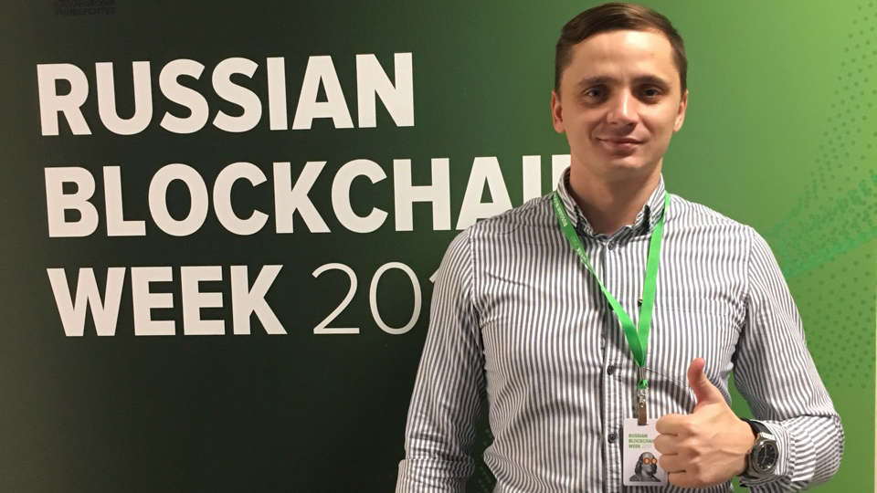 Russian Blockchain week 2017